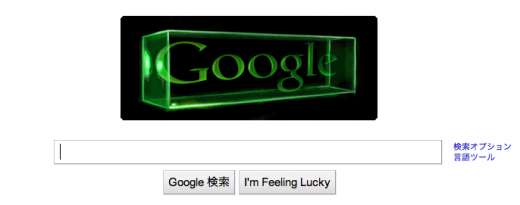 googleholo