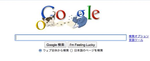 googlesoseki