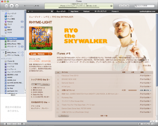 iTunes_RL