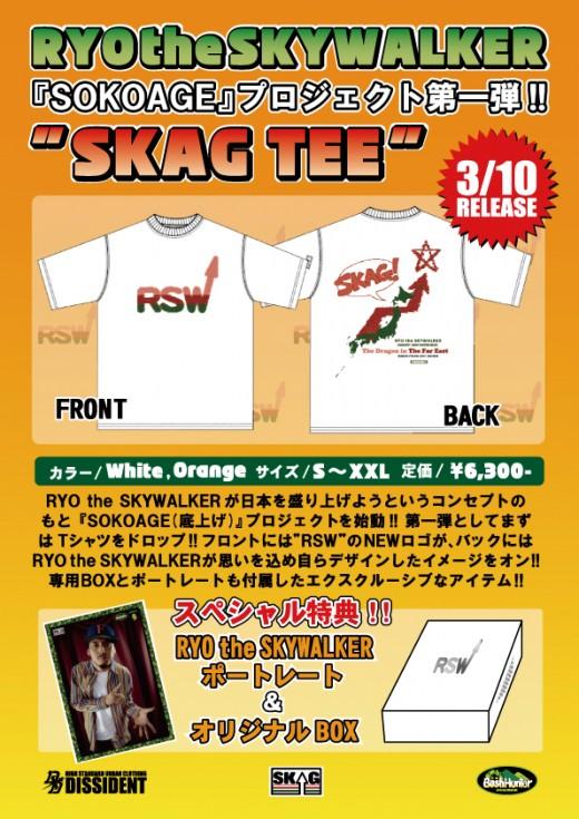 SKAG-POP